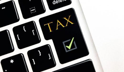 【確定申告】住宅ローン減税の内容と手続き方法