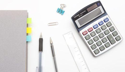 【賃貸】初期費用っていくらくらいかかる?必要な種類の説明