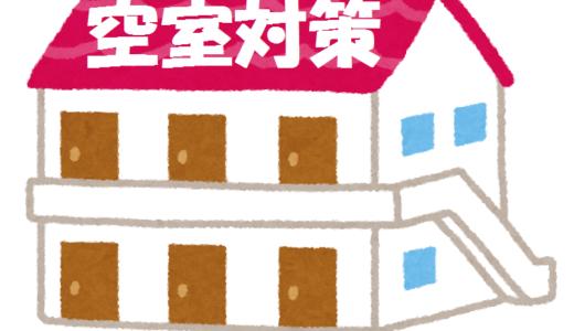 【不動産投資】空室対策に対する4つの解決策と内装リメイクの解説