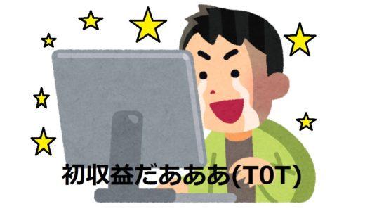 ブログ2ヶ月目・3ヶ月目の状況と近況報告!アフィリエイト初収益発生!