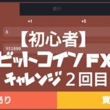 初心者ビットコインFXチャレンジ企画【1万円から100万円へ】(2回目)厳しい戦いへ。