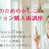 【女性限定】将来の為に資産運用・女子会マンション投資有料セミナー