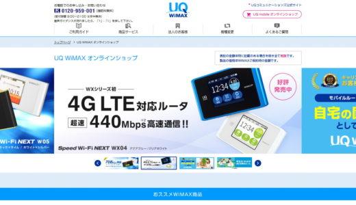 「パソコンとスマホもこれ1台で」携帯の契約ギガ数(GB)を下げてWIMAXを使うとお得!使っているレビューもお伝えします