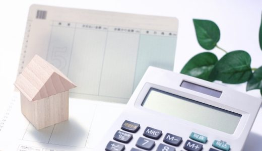 親が競売で家が無くなった!つらくなる前に住宅ローンは借り換えを!
