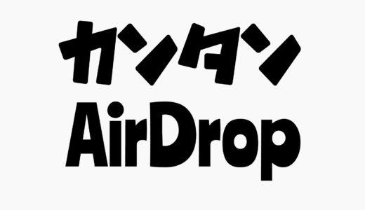 【仮想通貨・AirDrop】エアドロップで副収入・どのくらい儲かるの?副業になる?