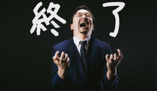 ビットコインFXで10万円以上損した初心者が教えたい危険性と不動産投資をおすすめする理由