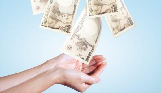 今日、今すぐお金が欲しい時にすぐ働ける方法とすぐ借りる方法を解説