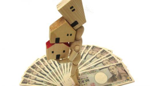 不動産投資で利回り20%~30%で価格が激安の中古物件を探す方法と仕組み