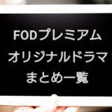 【FODプレミアム動画】1ヶ月間無料見放題・オリジナルドラマ作品まとめ