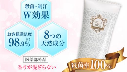 汗を抑えてにおいを消臭、女子におすすめのにおいクリーム、夏の汗対策にも効果的