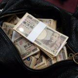 【お金欲しい人】お金をくれるお金持ち。お金持ちになるには?