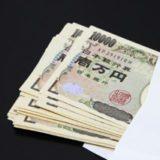 【フリーターOK】お金を借りる時に利息なし・金利なしで借りる方法