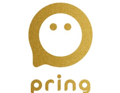【有吉ダレトク】お金を送り合えるアプリ「pring(プリン)」とは?