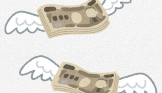 すぐに1万円稼ぐ!金欠を即金の日雇いアルバイトで金をたくさん貯めたい
