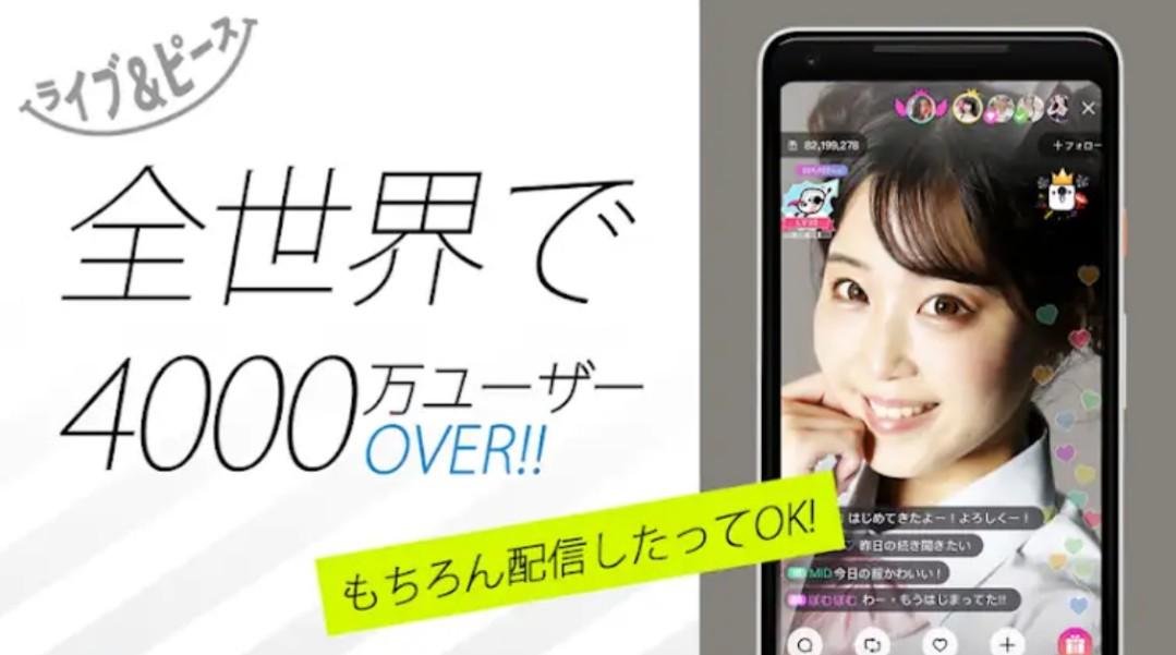 17Live(イチナナ)4000万ユーザー