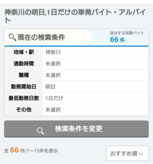 神奈川県で明日働ける日払いバイト、給料手渡し有